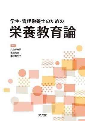 学生・管理栄養士のための栄養教育論**文光堂/丸山 千寿子/9784830660658**