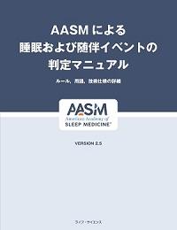 AASMによる睡眠および随伴イベントの判定マニュアル VERSION 2.5**ライフ・サイエンス/9784898016312**