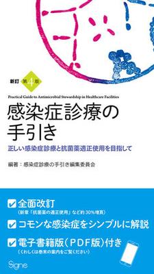 感染症診療の手引き 新訂第4版**シーニュ/感染症診療の手引き編集委員会/9784910440019**