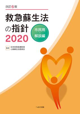 救急蘇生法の指針 市民用・解説編 2020 改訂6版**へるす出版/日本救急医療財団心肺蘇生法委員会/9784867190265**