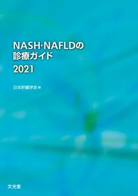 NASH・NAFLDの診療ガイド 2021**文光堂/日本肝臓学会/9784830621109**