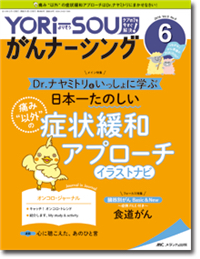 "YORi-SOUがんナーシング 2019年6号 日本一たのしい 痛み""以外""の症状緩和アプローチ**9784840468312/メディカ出版/978-4-8404-6831-2**"