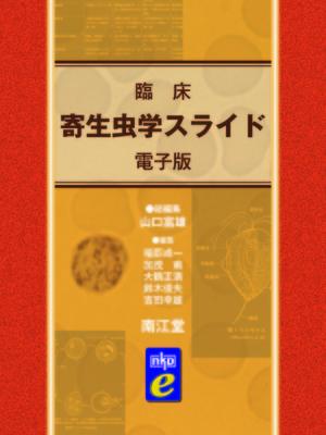 臨床寄生虫学スライド【電子版】**南江堂/山口 富雄/9784524218912**