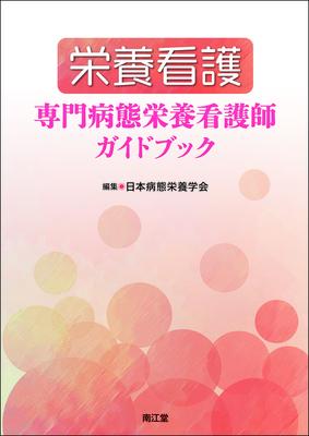 栄養看護 専門病態栄養看護師ガイドブック**南江堂/日本病態栄養学会/9784524229949**