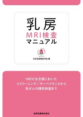 乳房MRI検査マニュアル**金原出版/日本乳癌検診学会/9784307071185**