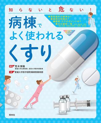 病棟でよく使われる「くすり」**照林社/荒木博陽(愛媛大学医学部附属病院薬剤部)/9784796524322**