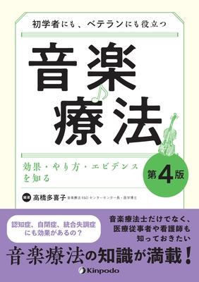 音楽療法 第4版**金芳堂/高橋 多喜子/9784765318792**