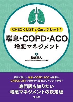 喘息・COPD・ACO増悪マネジメント**文光堂/松瀬 厚人/9784830617379**