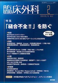 臨床外科 2020年2月 「縫合不全!!」を防ぐ**4910093230207/医学書院/**