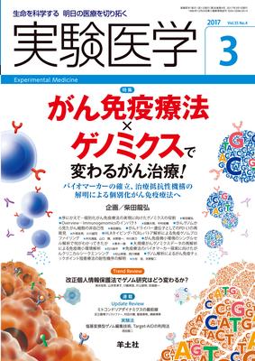 実験医学 2017年3月 がん免疫療法×ゲノミクスで変わるがん治療!**羊土社/企画:柴田龍弘/9784758101615**