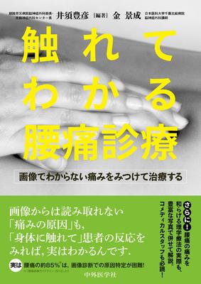触れてわかる腰痛診療**9784498054721/中外医学社/井須豊彦/978-4-498-05472-1**