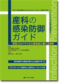 産科の感染防御ガイド**メディカ出版/日本産婦人科医会/9784840472593**