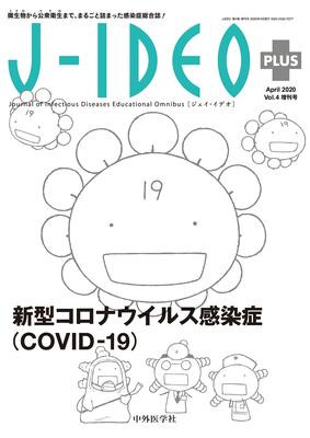 J-IDEO+ 2020年4月増刊 新型コロナウイルス感染症(COVID-19)**中外医学社/岩田健太郎 編集主幹/9784498920248**