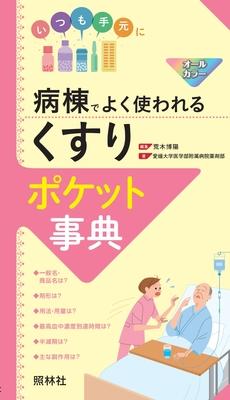 病棟でよく使われるくすりポケット事典**照林社/荒木 博陽/9784796524339**