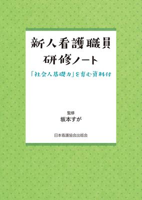 新人看護職員研修ノート 第3版**日本看護協会出版会/坂本 すが/9784818023499**