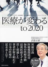 医療が変わる to 2020**9784870584440/医学通信社/武藤正樹(国際医療福/978-4-87058-444-0**