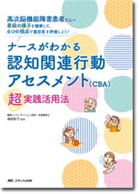 ナースがわかる認知関連行動アセスメント(CBA)超実践活用法**メディカ出版/森田 秋子/9784840472050**