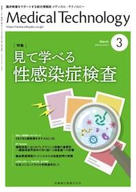 Medical Technology 2020年3月 見て学べる 性感染症検査**医歯薬出版/4910086070308**