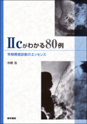 IIcがわかる80例**医学書院/中野浩/9784260006422**