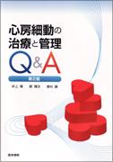 心房細動の治療と管理Q&A**医学書院/井上博・新 博次・奥村 謙/9784260007450**