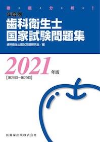 年度別 歯科衛生士国家試験問題集 2021年版**9784263420911/医歯薬出版/歯科衛生士国試問題研/9784263420911**