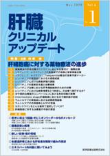 肝臓クリニカルアップデート 2020年5月 肝細胞癌に対する薬物療法の進歩**医学図書出版/9784865173727**