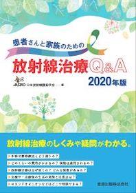 患者さんと家族のための放射線治療Q&A 2020年版**9784307071154/金原出版/日本放射線腫瘍学会/978-4-307-07115-4**