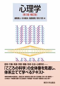 心理学 第5版補訂版**東京大学出版会/鹿取 廣人/9784130121170**