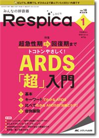 みんなの呼吸器 Respica 2020年1号 ARDS「超」入門**9784840470902/メディカ出版/978-4-8404-7090-2**