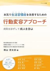 本気で生活習慣病を改善するための行動変容アプローチ**クリニコ出版/横山 啓太郎/9784991092718**