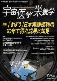 宇宙・医学・栄養学 第2号「きぼう」日本実験棟利用10 年で得た成果と知見【電子版】**篠原出版新社//9784867057537**