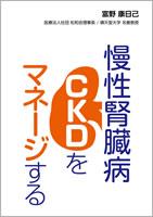 慢性腎臓病(CKD)をマネージする**9784862701763/フジメディカル出版/富野 康日己/9784862701763**