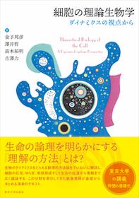細胞の理論生物学**東京大学出版会/金子 邦彦/9784130626217**