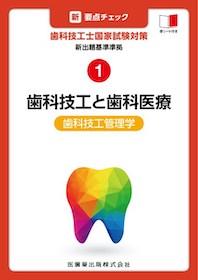 新・要点チェック 歯科技工士国家試験対策 1 歯科技工と歯科医療**医歯薬出版/9784263430811**