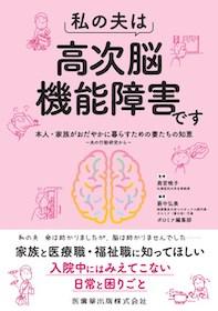 私の夫は高次脳機能障害です**9784263237458/医歯薬出版/奥宮 暁子/978-4-263-23745-8**