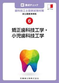 新・要点チェック 歯科技工士国家試験対策 6 矯正歯科技工学・小児歯科技工学**医歯薬出版/9784263430866**