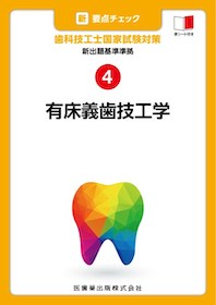 新・要点チェック 歯科技工士国家試験対策 4 有床義歯技工学**医歯薬出版/9784263430842**