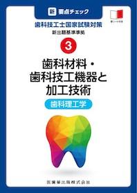 新・要点チェック 歯科技工士国家試験対策 3 歯科材料・歯科技工機器と加工技術**医歯薬出版/9784263430835**