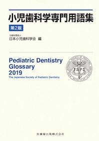 小児歯科学専門用語集 第2版**医歯薬出版/日本小児歯科学会/9784263458457**