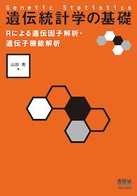 遺伝統計学の基礎**9784274068225/オーム社/山田 亮/978-4-274-06822-5**
