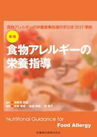 食物アレルギーの栄養指導 新版**9784263707302/医歯薬出版/海老澤 元宏/978-4-263-70730-2**