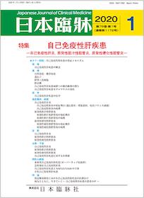 日本臨牀 2020年1月 自己免疫性肝疾患**4910069150102/日本臨牀社/**