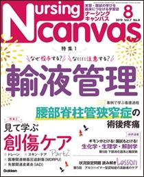 ナーシングキャンバス 2019年8月 輸液管理**学研メディカル秀潤社//4910068490896**