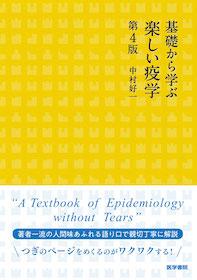 基礎から学ぶ楽しい疫学 第4版**医学書院/中村 好一/9784260042277**