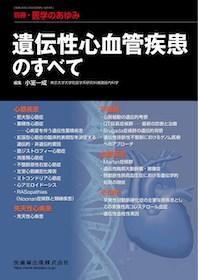 遺伝性心血管疾患のすべて**4910204760104/医歯薬出版/小室一成/**