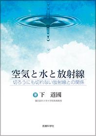 空気と水と放射線**医療科学社/下 道國/9784860031138**