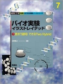 バイオ実験イラストレイテッド 7 使おう酵母 できるTwo Hybrid**9784879622655/学研メディカル秀潤社/水野貴之(産業技術総/978-4-87962-265-5**