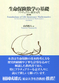 生命保険数学の基礎**9784130629249/東京大学出版会/山内 垣人/978-4-13-062924-9**