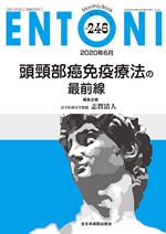 Monthly Book ENTONI 246 頭頸部癌免疫療法の最前線**全日本病院出版会/志賀清人/9784865195408**