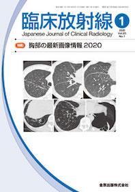 臨床放射線 2020年1月 胸部の最新画像情報2020**4910093490106/金原出版/**